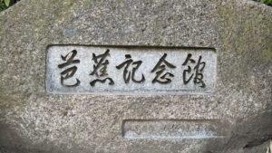 江東区芭蕉記念館 さあ、あなたもここで一句・・・