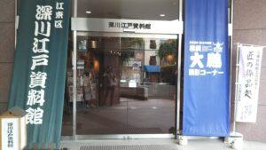 江東区深川江戸資料館 またここでも、時代劇がしたくなる完璧な舞台セットが・・・