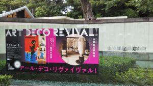 白金台 東京都庭園美術館 アールデコの本格的建築を体験 旧皇族の邸宅