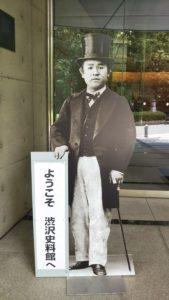 飛鳥山 渋沢史料館 新一万円札の渋沢栄一を知ろう!!