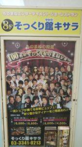新宿 そっくり館キサラ ものまねショーだけでなく記念撮影も!!