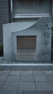 京都 信長終焉の地 本能寺跡