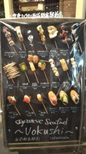 【新宿】日本初の魚串屋さん 魚串さくらさくで食べてきました!!