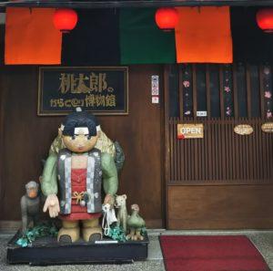 【倉敷】これぞトンデモ博物館!桃太郎のからくり博物館