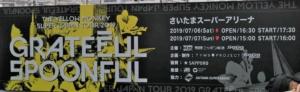 【イエモンライブ 2019 7/7】さいたまスーパーアリーナ セトリ 感想