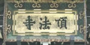 【京都 六角堂(頂法寺)】京都のへそ 池坊発祥の地 鳩の無法地帯