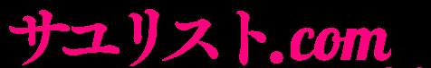 サユリスト.com